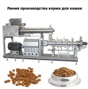 линия производства корма холистик для кошек